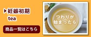 妊娠初期tea