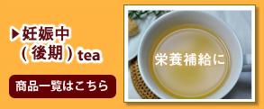 妊娠中(後期)tea
