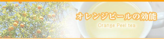 オレンジピールハーブティーの効果