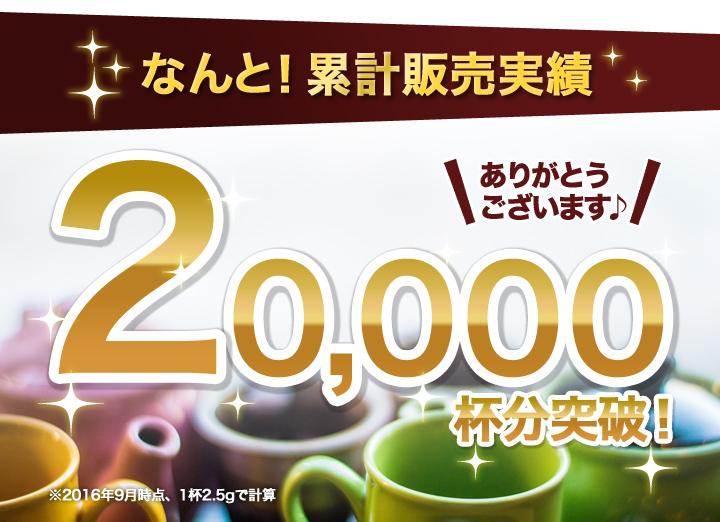 販売実績20000杯突破
