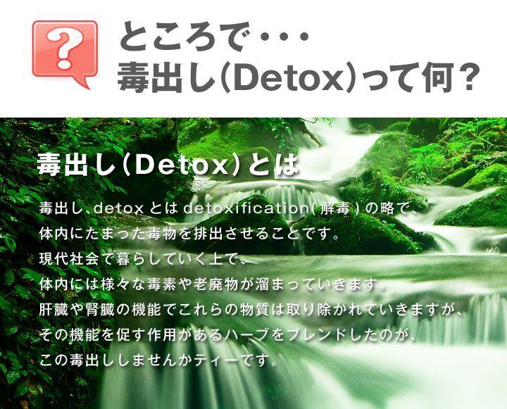 毒出し(detox)って何