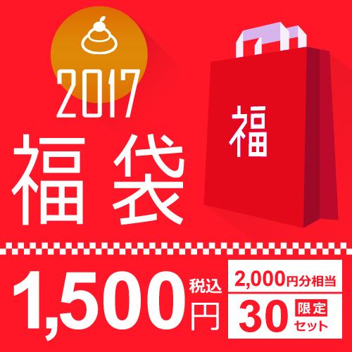 1500円福袋