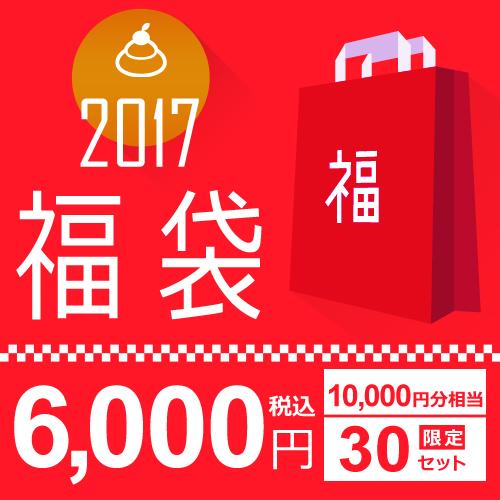 6000円福袋