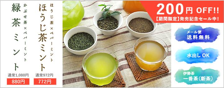 緑茶ミント ほうじ茶ミント
