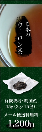 日本のウーロン茶