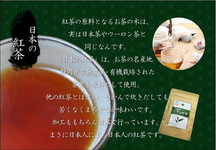 日本の紅茶とは