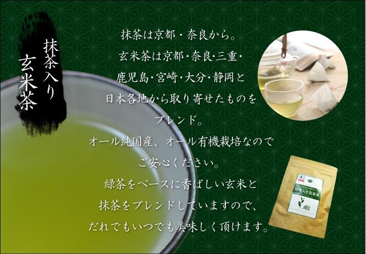 抹茶入り玄米茶とは