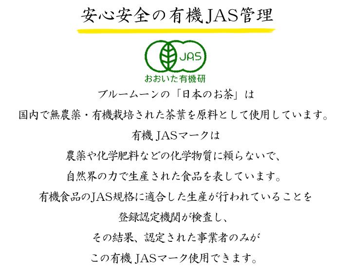 安心安全の有機JAS管理