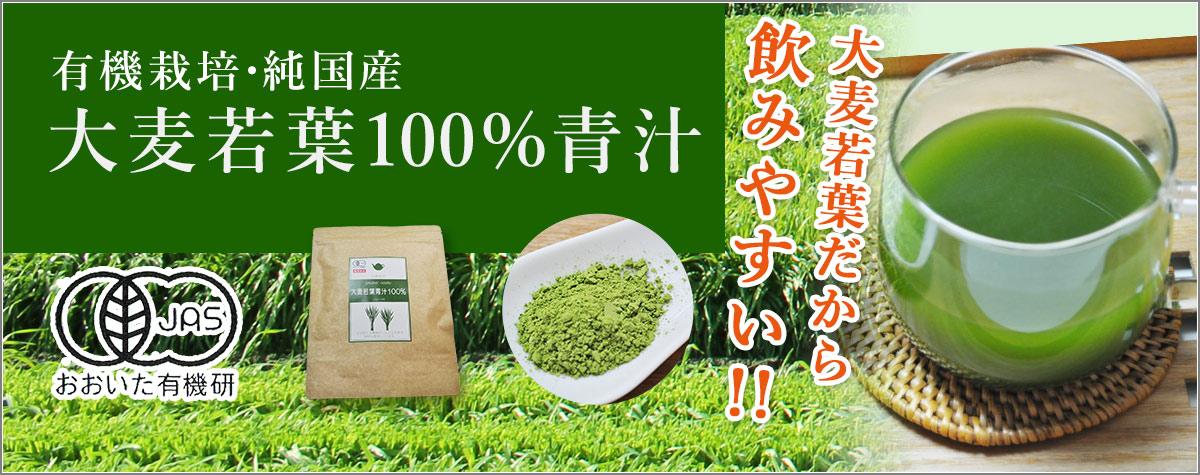 有機栽培、純国産大麦若葉100%青汁 大麦若葉だから飲みやすい!