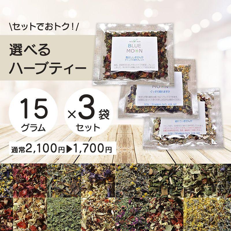 メール便発送で送料無料 選べるハーブ500円パック3つセット 通常1500円が1300円