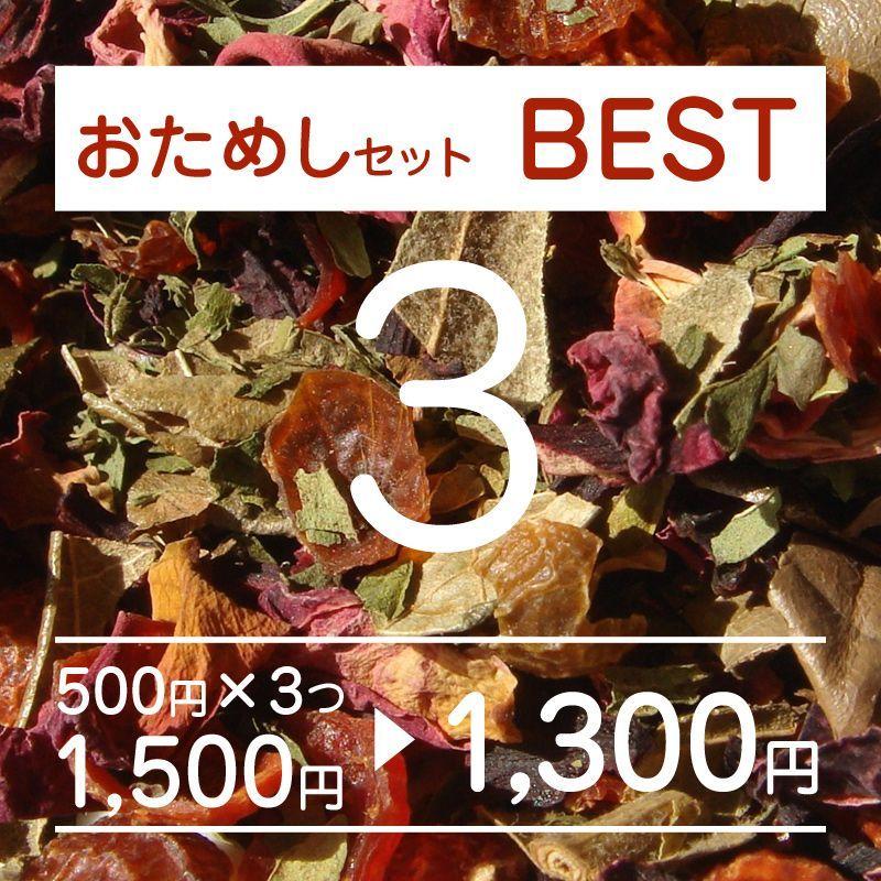 【送料無料】お試し500円pack・ベスト3set