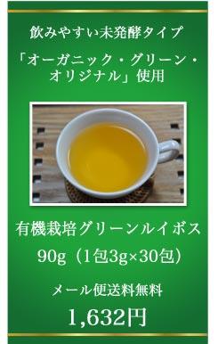 飲みやすい未発酵タイプ茶葉オーガニックグリーンオリジナル使用 グリーンルイボス 一包3g×30包 90g 1512円
