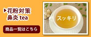 花粉症&鼻炎tea
