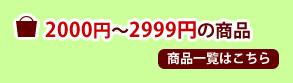 2000円~2999円の商品