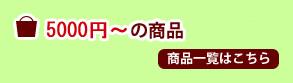 5000円~の商品
