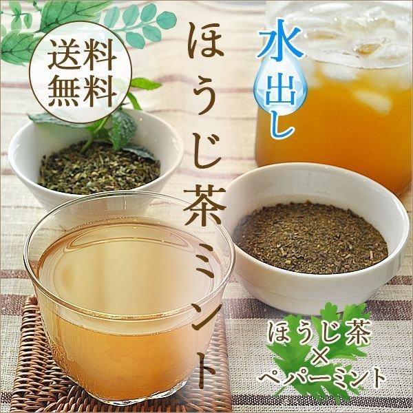画像1: 水出し ほうじ茶ミント ほうじ茶×ペパーミント スティックパック4g×12包 三重県産 伊勢茶の新茶使用 (1)