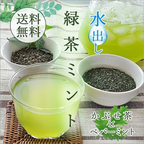 画像1: 水出し 緑茶ミント かぶせ茶×ペパーミント スティックパック4g×12包 三重県産 伊勢茶の新茶使用 (1)