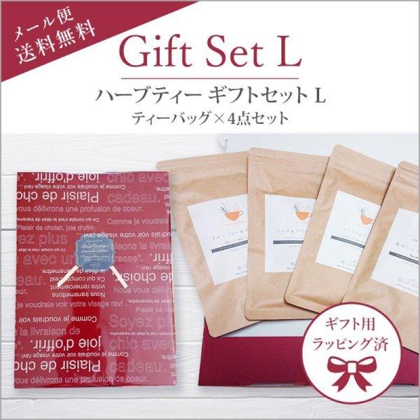 画像1: ハーブティー ギフトセットL ティーバッグ×4点セット 選べるセット 送料無料 ギフト用ラッピング済 プレゼントに ポイントおトク (1)