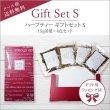 画像1: ハーブティー ギフトセット S 茶葉15g×4点セット 選べるセット 送料無料 ギフト用ラッピング済 プレゼントに ポイントおトク (1)