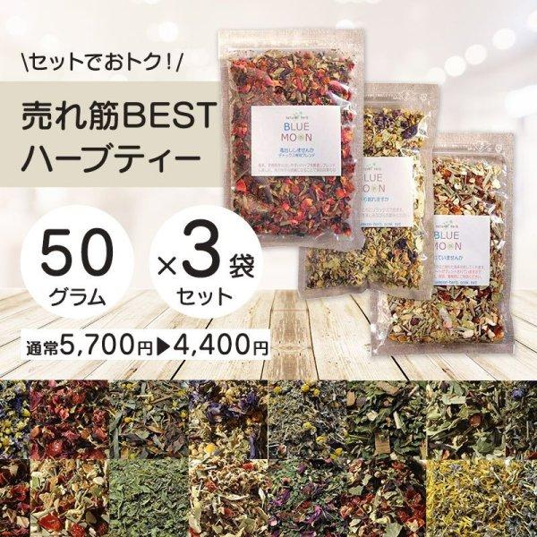 画像1: ハーブティーセット 人気ベスト3詰め合わせ 50g×3つ 当店オススメのブレンド (1)