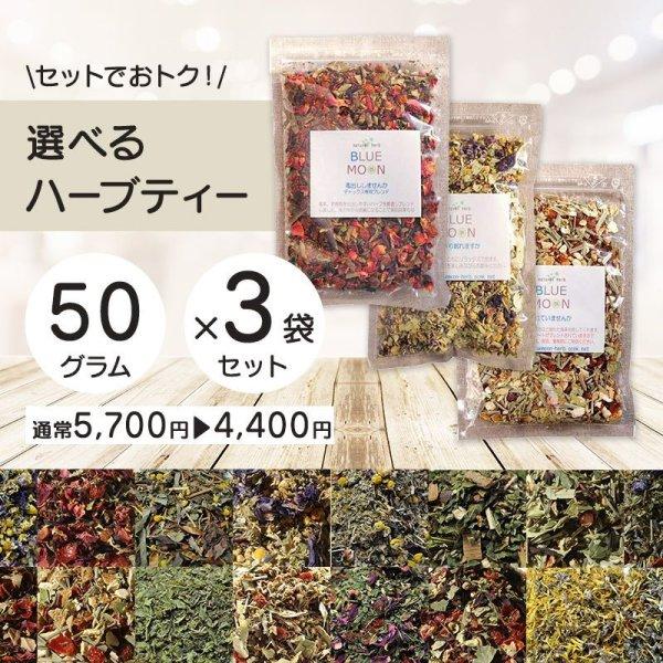 画像1: ハーブティーセット 選べる50g×3つ 全20種類以上から選べる お気に入りのブレンドが見つかった方に (1)