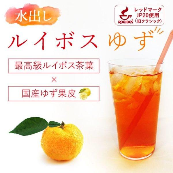 画像1: 水出し ルイボスゆず スティックパック4g×12包 最高級ルイボス茶葉×国産ゆず果皮 (1)