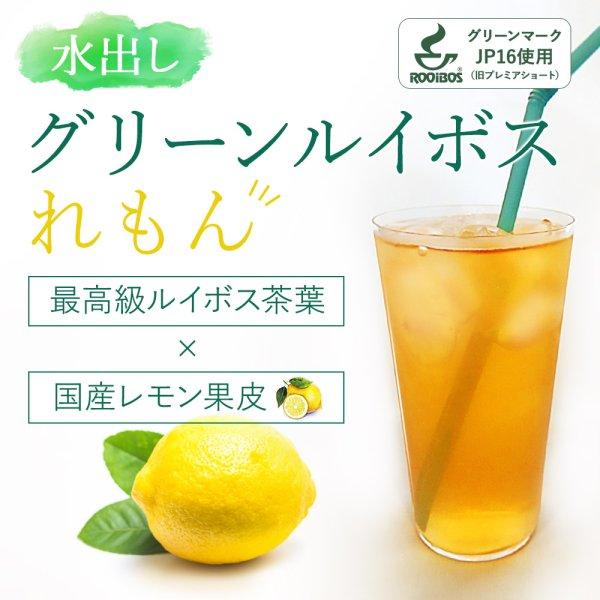 画像1: 水出し グリーンルイボスれもん スティックパック4g×12包 最高級ルイボス茶葉×国産レモン果皮 (1)