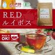 画像2: レッドルイボス グリーンルイボス セット 51包×2袋 最高級茶葉使用 テトラパック 入れっぱOK 有機栽培 ノンカフェイン 水出しOK (2)