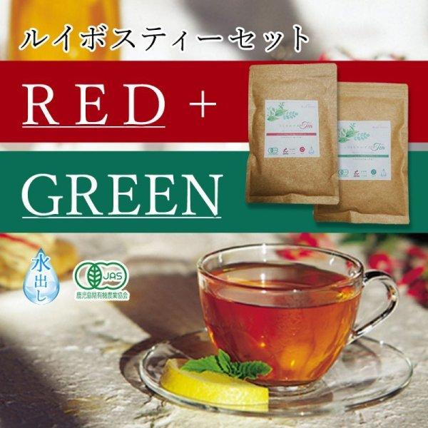 画像1: レッドルイボス グリーンルイボス セット 51包×2袋 最高級茶葉使用 テトラパック 入れっぱOK 有機栽培 ノンカフェイン 水出しOK (1)