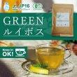 画像3: レッドルイボス グリーンルイボス セット 51包×2袋 最高級茶葉使用 テトラパック 入れっぱOK 有機栽培 ノンカフェイン 水出しOK (3)