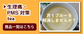 生理痛・PMS対策tea