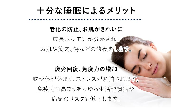 十分な睡眠によるメリット