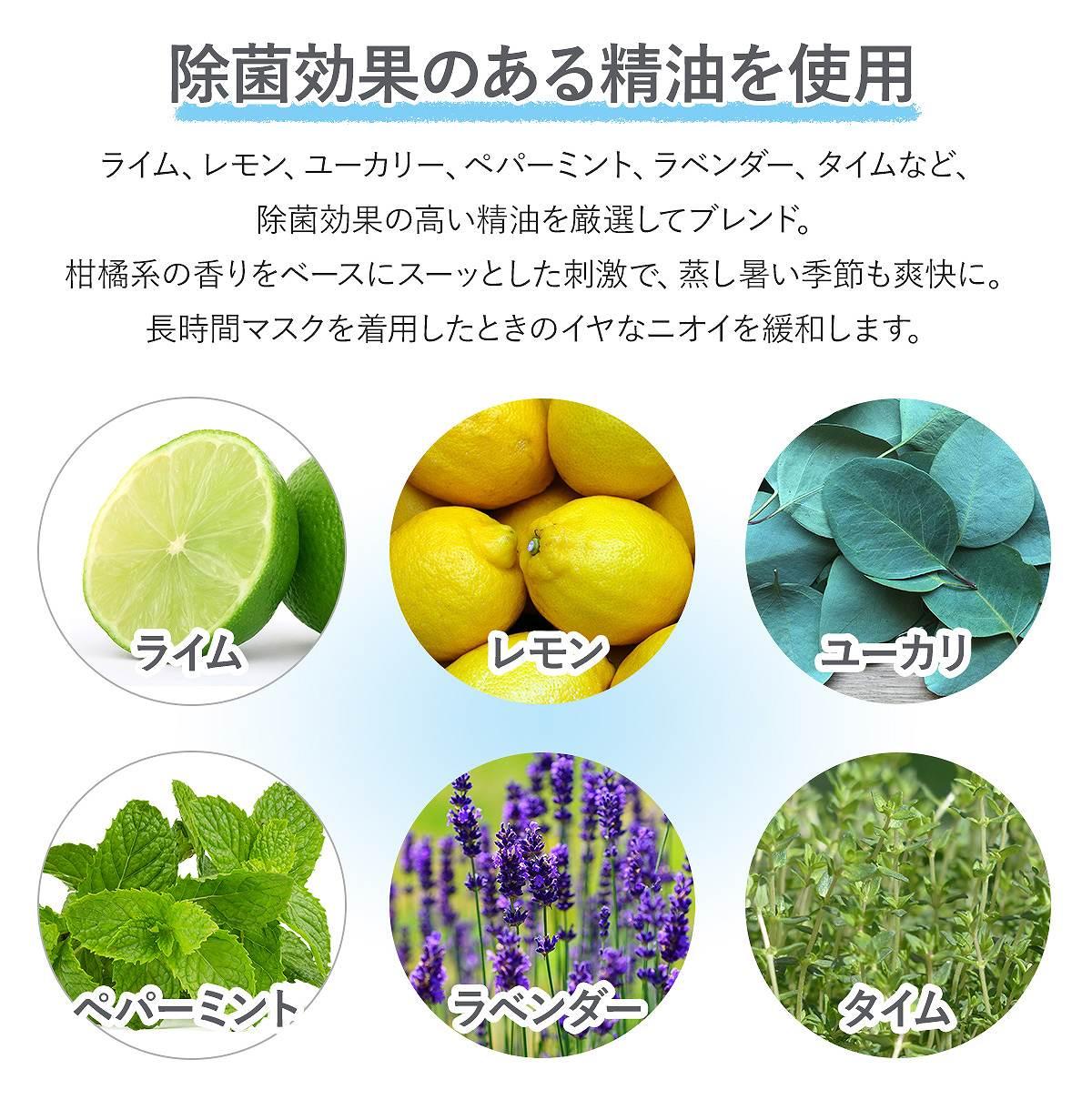 除菌効果のある精油を使用