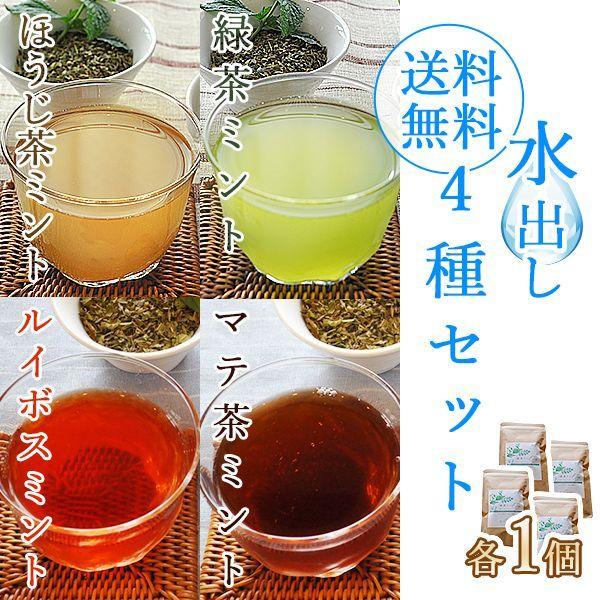 緑茶ミント、ほうじ茶ミント、ルイボスミント、マテ茶ミント 4種セット
