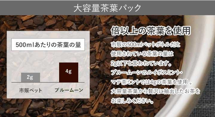 大容量茶葉パック