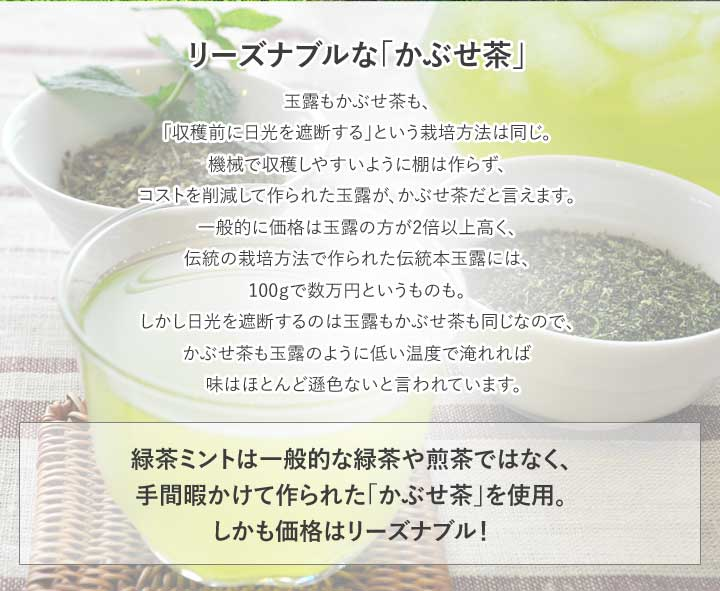 リーズナブルなかぶせ茶