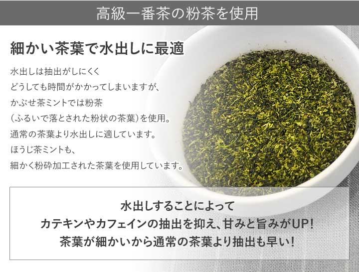 粉茶を使用