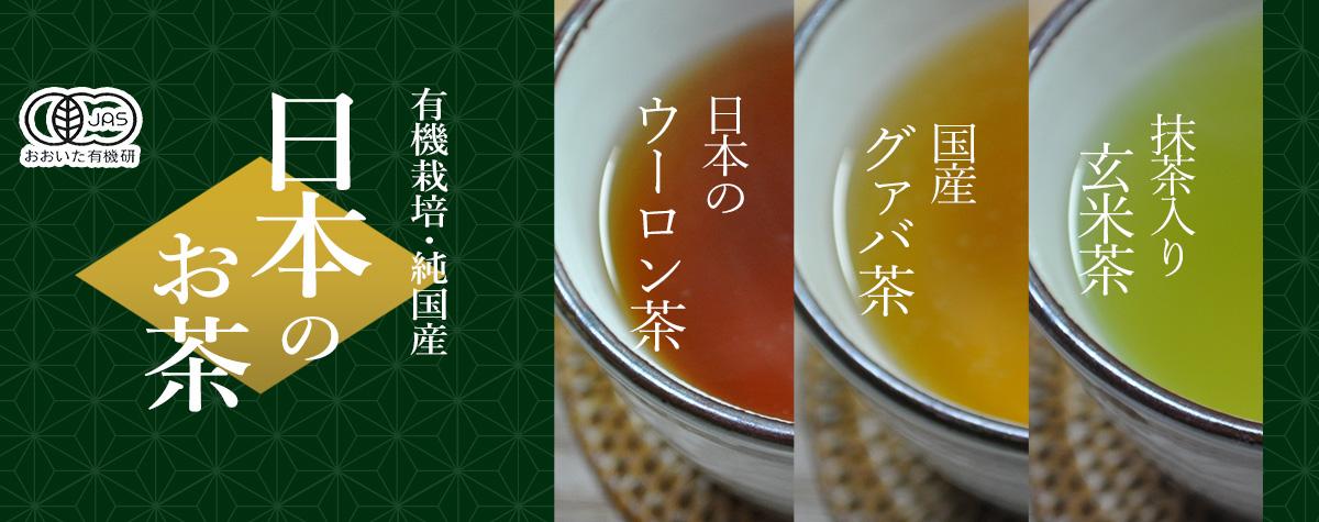 有機栽培・純国産 日本お茶 日本のウーロン茶、国産グァバ茶、日本の紅茶、抹茶入り玄米茶
