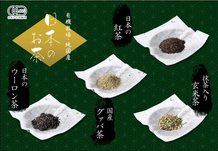 有機栽培・純国産 日本のお茶 日本のウーロン茶、国産グァバ茶、日本の紅茶、抹茶入り玄米茶