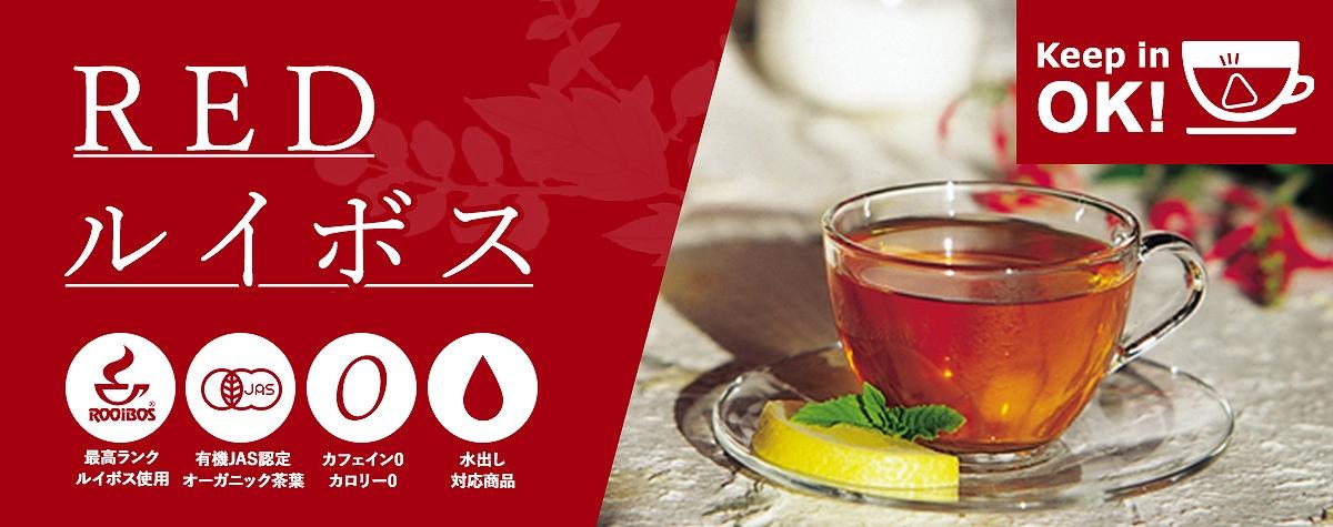 レッドルイボスティー 最高級茶葉使用 水出しOK テトラパック51包