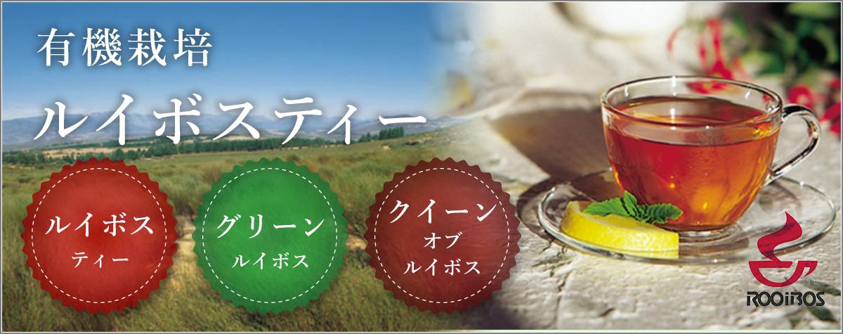 有機栽培ルイボスティーシリーズ ルイボスティー、グリーンルイボス、クイーンオブルイボス
