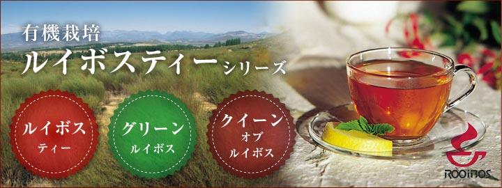 【有機栽培】ルイボスティー シリーズ【ノンカフェイン】