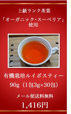 上級ランク茶葉オーガニックスーペリア使用 ルイボスティー 一包3g×30包 90g 1296円