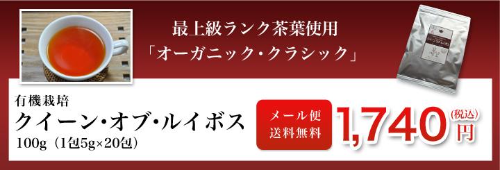 最上級ランクオーガニッククラシック使用クイーン・オブ・ルイボス 一包5g×20包 100g 1620円