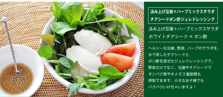 汲み上げ豆腐+ハーブミックスサラダ チアシードポン酢ジュレドレッシング