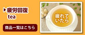 疲労回復tea