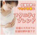 妊娠初期のつわり改善に。マタニティブレンド。