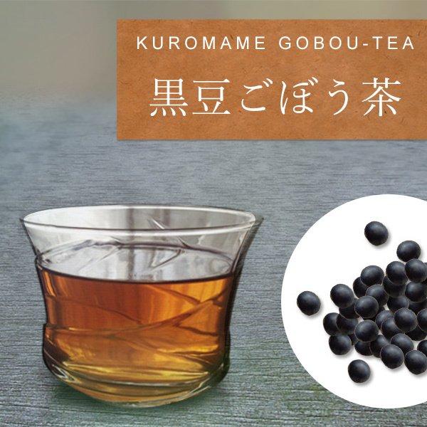 黒豆ごぼう茶