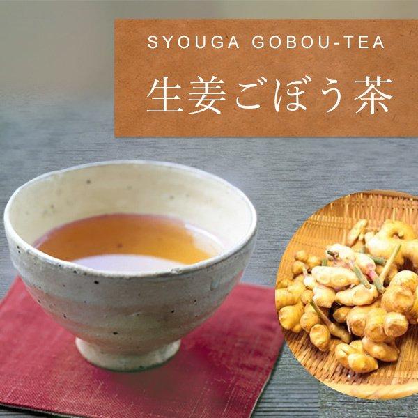 生姜ごぼう茶