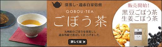 深蒸し、遠赤自家焙煎ごぼう茶シリーズ 黒豆ごぼう茶、生姜ごぼう茶販売開始